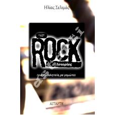 Rock Ιστορίες