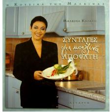 Συνταγές για κουζίνα αποψάτη