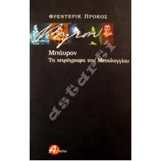 Μπάυρον – Τα χειρόγραφα του Μεσολογγίου