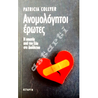 Ανομολόγητοι έρωτες