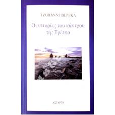 Οι ιστορίες του κάστρου της Τέρτσα