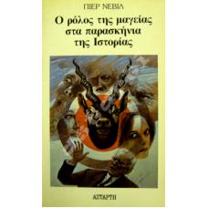 Ο ρόλος της μαγείας στα παρασκήνια της ιστορίας